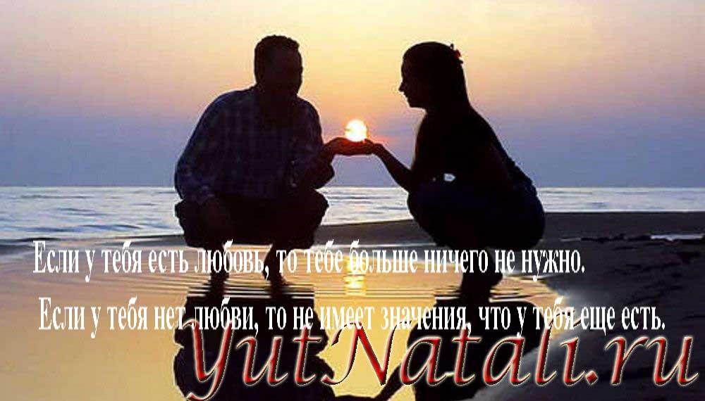 Отношения между мужчиной и женщиной — Психология человека