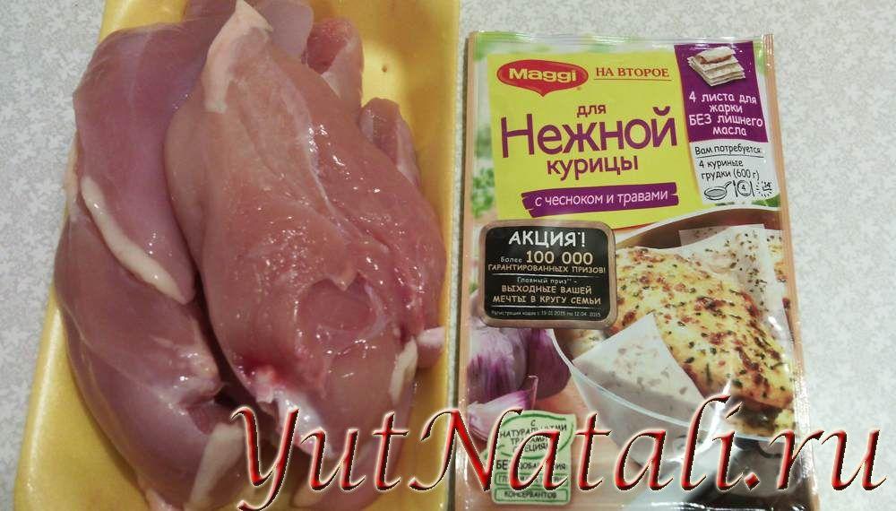 Как сделать куриные грудки вкусными
