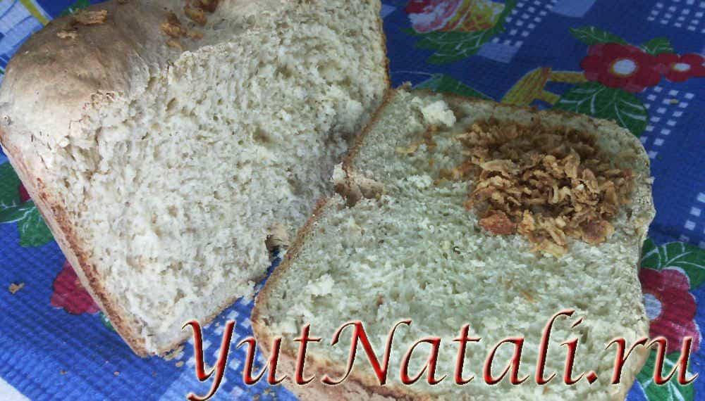 Рецепт хлеба с жареным луком в хлебопечкеы