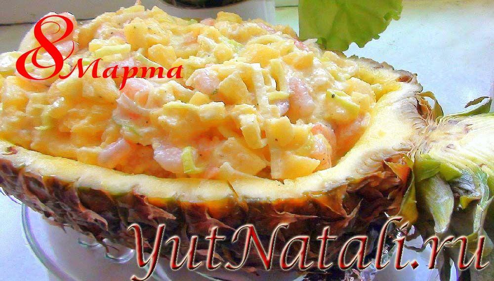 Фото салат с креветками в ананасе