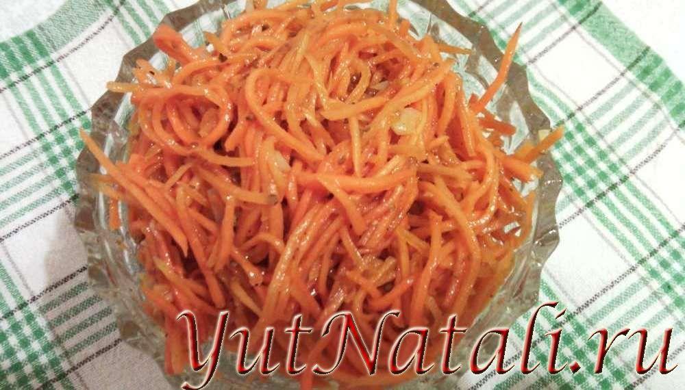 Как сделать салат из морковки по корейски